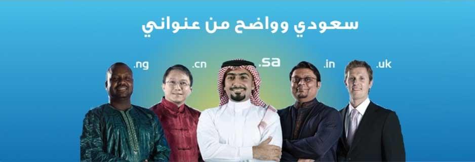 تسجيل نطاق انترنت سعودي ، كيف ولماذا؟