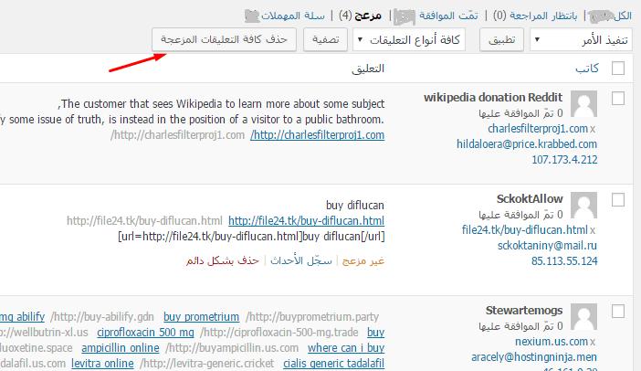 حذف التعليقات المزعجة في الورد برس